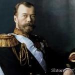 Последний Русский царь — необычные случаи во время правления