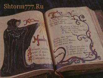 Магические приемы, Колдовство, Проклятие
