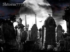 Шабаш, Кладбище, Загробная жизнь