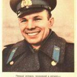 Таинственные обстоятельства гибели Гагарина