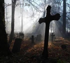 Приведения, История на кладбище, Кладбище