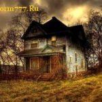Дома с приведениями или ваши соседи…призраки