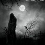 Появление приведений, призраков которые опровергнуть нельзя