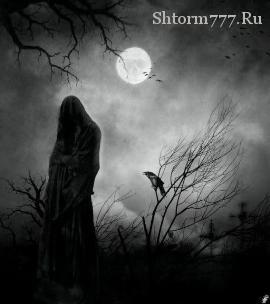 Появление приведений, призраков