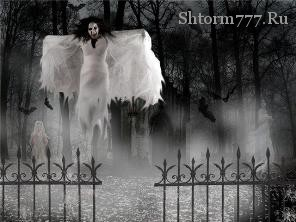 Призраки, Привидение