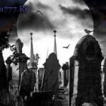 Жизнь после смерти или блуждающие могилы…