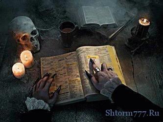 Колдовство, магия - отправляют в мир иной