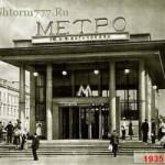 Мистика московского метрополитена…