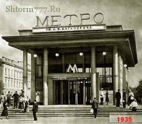 Московский метрополитен, Интересно знать