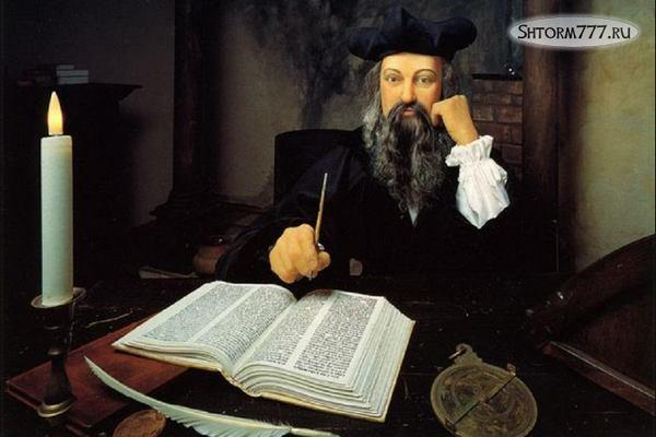 Пророчества Нострадамуса-11