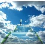 У каждого свое небо, свои небеса…