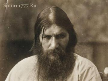 Предсказание, Григорий Распутин