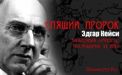 Эдгара Кейси, Предсказания Кейси