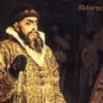 Иван Грозный или кровавые предсказания сбылись