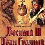 Проклятое наследие или предсказание о Иване Грозном