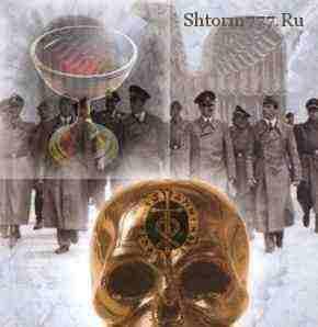 Святой Грааль, Тайны Третьего рейха