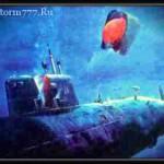 Тайны морских глубин или исчезнувшие подлодки