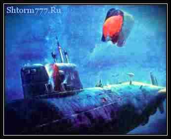 Корабли призраки, Подлодка