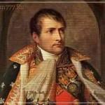Наполеон и три пророчества