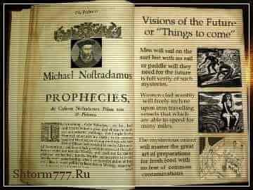 Мишель Нострадамус - Богом избранный пророк