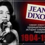 Джин Диксон – предсказания пифии