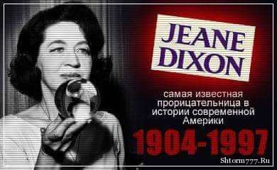 Джин Диксон