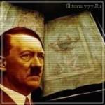 Мистика Третьего рейха