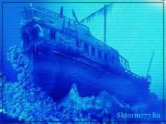 Затонувшие корабли
