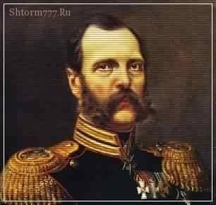 Александр 2 – три страшных предсказания для императора