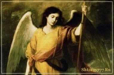 Ангел-хранитель, вестник - посланник