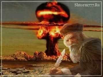 Предсказания Нострадамуса, Третья мировая война