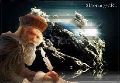 Будущее мира, пророчества Нострадамуса