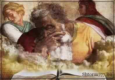 Конец света, предсказания пророков