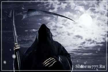 Предвестники смерти, встреча со Смертью