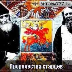 Пророчества старцев
