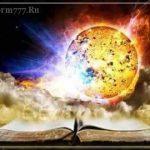 Пророки – зловещие пророчества о конце света