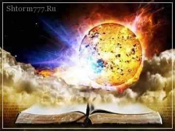 Пророки, пророчества о конце света