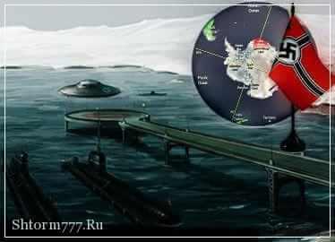 Третий рейх в Антарктиде