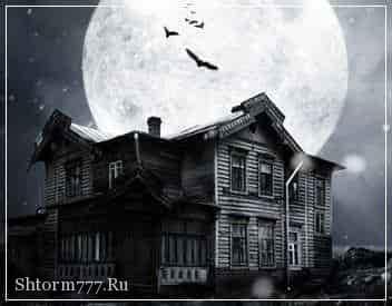 Привидения поселившиеся в домах