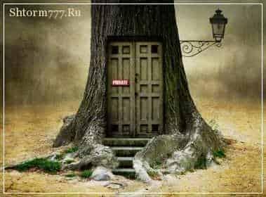 Открыть двери, ведущие в иные миры