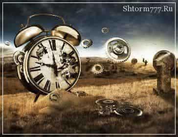 Время и пространство, тайны времени