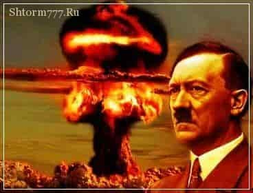 Ядерное оружие Третьего рейха