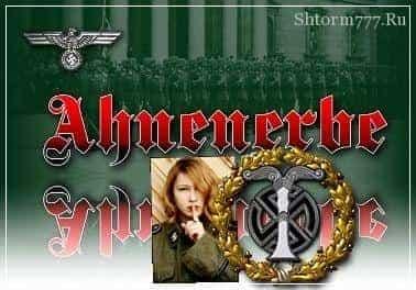 Аненербе или нацистская тайна за семью печатями