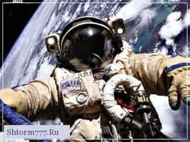 Видения космонавтов на орбите