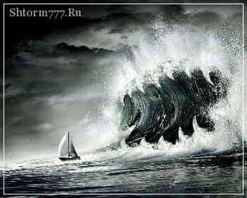 Волны-убийцы, голос моря, Мировой океан