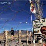 «Зона-51» – самая запретная территория, воплощение секретности