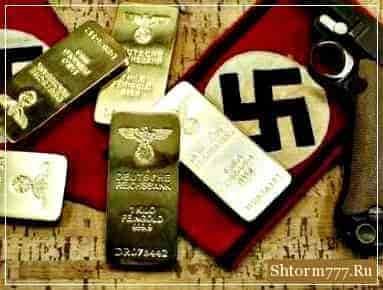 Деньги Гитлера