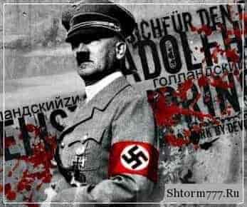 Гитлер, оккультизм