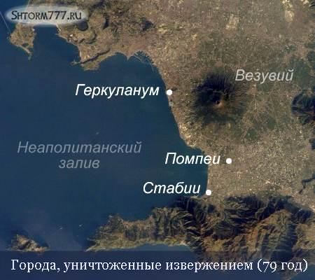 Везувий-2