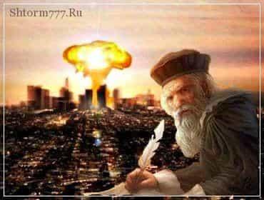 пророчества Нострадамуса, конец света